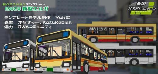 Bus Addon